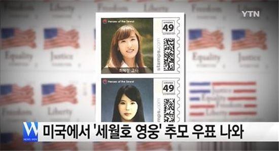 세월호 참사 당시 학생을 살리고 숨진 최혜정 교사와 박지영 승무원의 숭고한 희생정신을 기리는 세월호 추모 우표가 미국에서 나왔습니다. http://t.co/GWKme824oL http://t.co/NNdP4n9pay