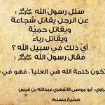 من قاتل لتكون كلمة الله هي العليا فهو في سبيل الله -- #صحيح_مسلم #تويت_حديث http://t.co/LcXm8Vnugj #ﷺ
