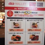 ニコ超会場内で昼食をとられる皆さん! au WALLETでの決済で、対象フード4品が半額になります。ぜひご利用ください♪ #chokaigi #超会議2015 http://t.co/ttblnOSnw3