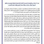 بجهود الاتحاد العام للعمال وتعاون طرفي النزاع، التوصل إلى تسوية مطالب نقابة عمال شركة صحار ألمنيوم ووقف تنفيذ الإضراب http://t.co/TfDdZTrovK