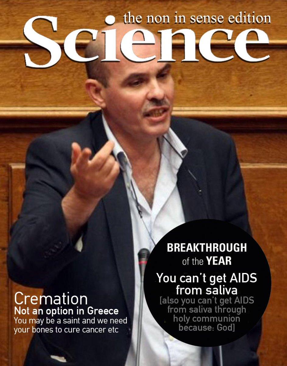 Ελληνας επιστήμονας στο εξώφυλλο του Science mag http://t.co/Tu7C8CaH8U