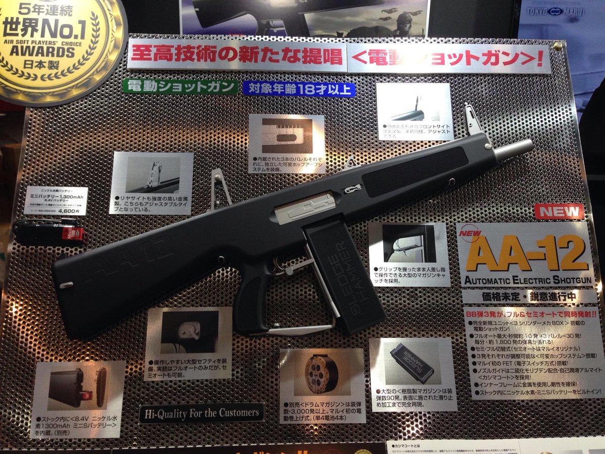 東京マルイ驚異の新商品は、電動ショットガン!しかもフルオート! 3秒で打ち尽くすとのこと http://t.co/DWgvNyiNCO