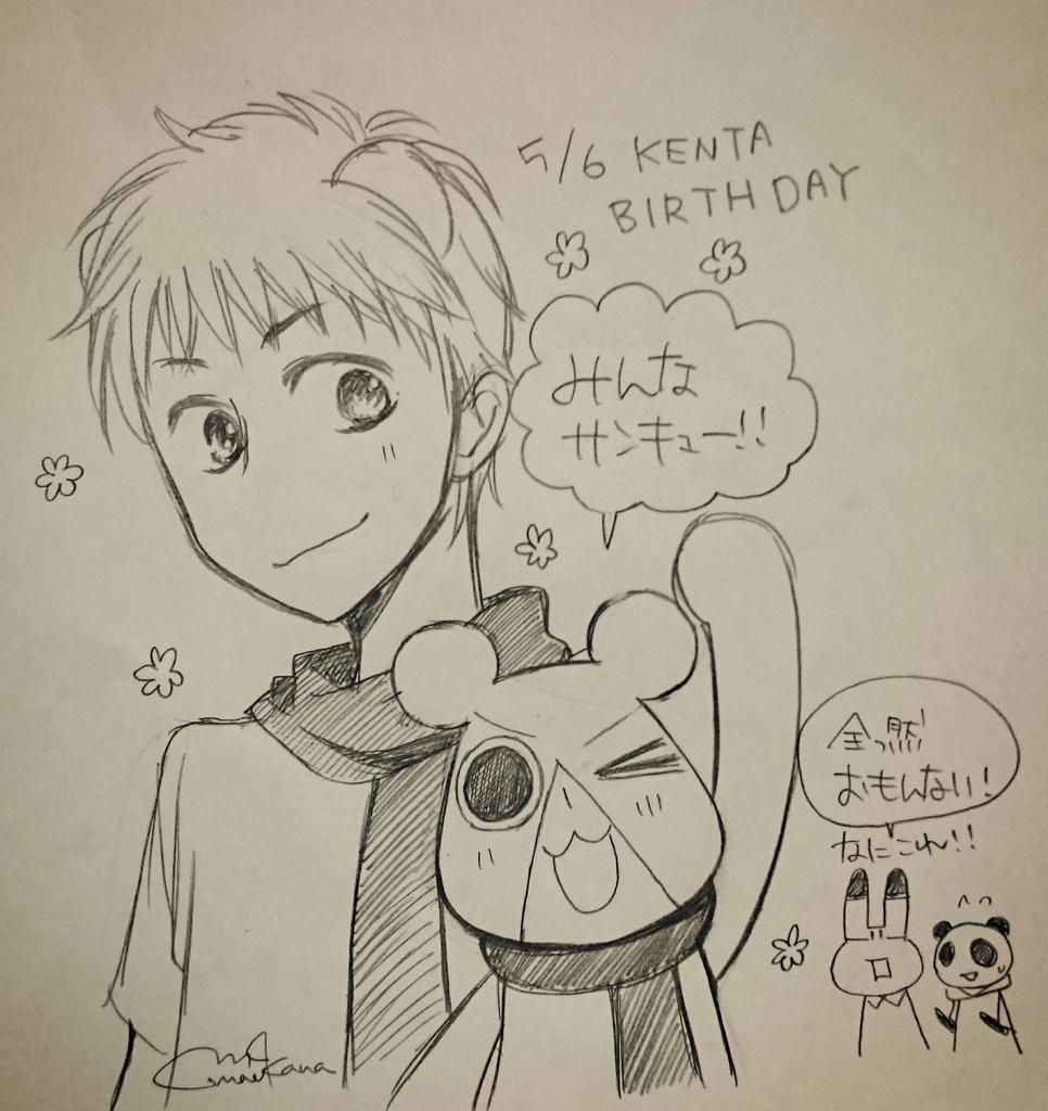 ケンタ誕生日にリプやイラストありがとうございます♪ヽ(´▽`)/ たまには作者もまともな(?)落書きを。 ケンタはぴば~(^o^) http://t.co/djo1bSJ0gn