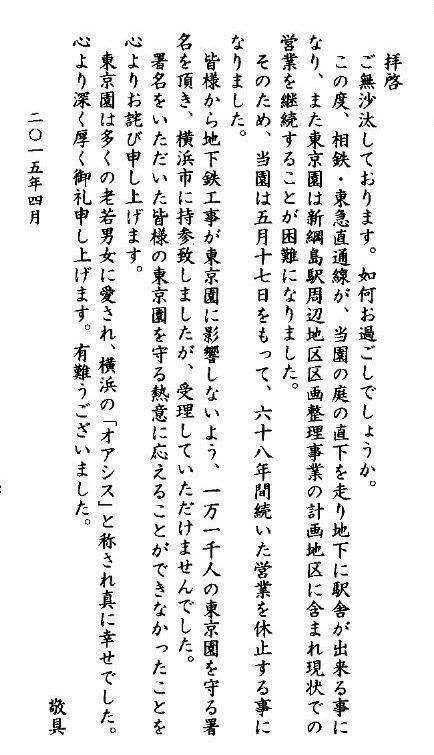 綱島温泉サヨナラ〜。 http://t.co/qa0EXa11ZA