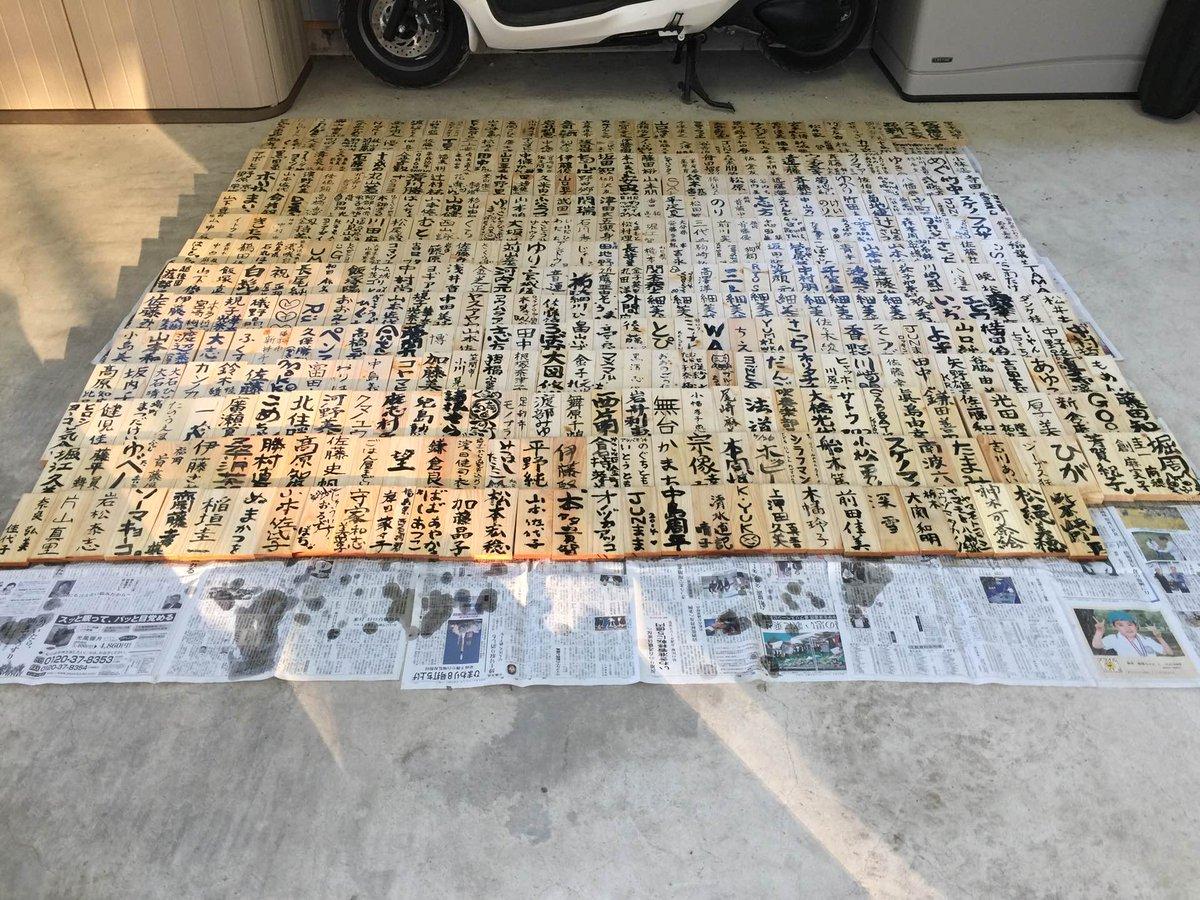 木札のコーティングが終わりました。 現在485枚!ありがとうございます! #猪苗代野外音楽堂 http://t.co/cJkdlTT2k5