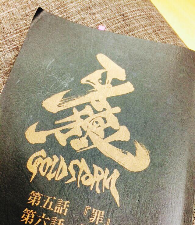 今夜、テレビ東京で25:23~ 『牙狼<GARO>-GOLD STORM-翔』 第5話「罪」  に出演します♡ 大好きな牙狼に出演できるなんて本当に本当に幸せです(^^)  みなさんぜひ観てくださいね♪ http://t.co/EdxghyXk0H