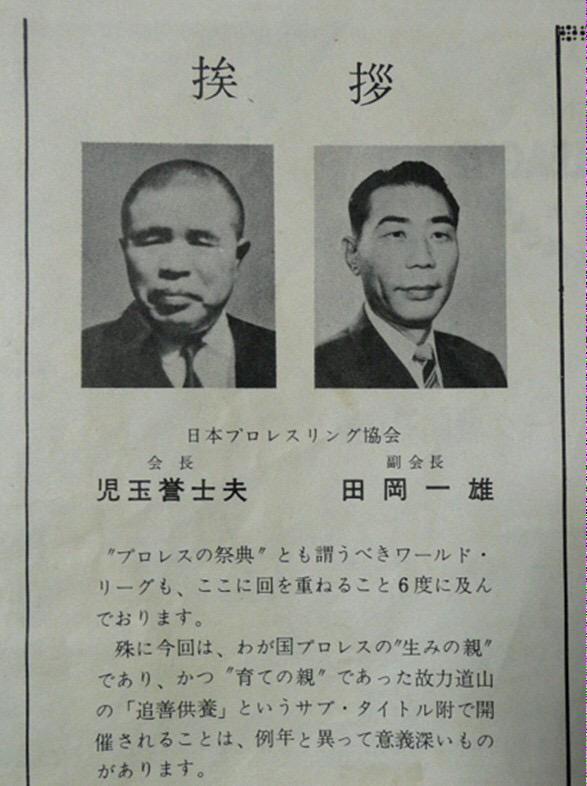 昭和39年の日本プロレスリング協会の会長と副会長が最強過ぎる。 http://t.co/isSgonVfXQ