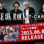 6/9(火)より初のロックバンドのTカードとして『ONE OK ROCK×Tカード』が全国のTSUTAYA・インターネットで発行開始★サイン付グッズ等がもらえる豪華特典もあるよ♪詳細はhttp://t.co/D7ACRe5TKl http://t.co/YxSHqyIacO