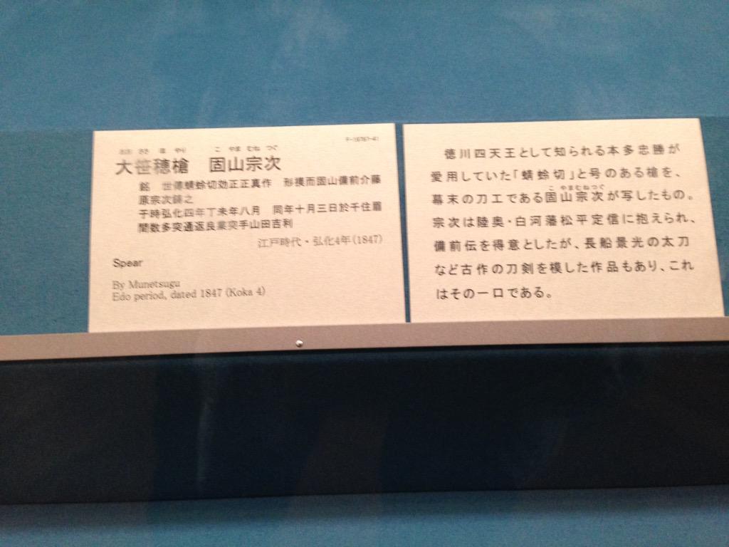 トーハク行く人は、今、本館二階の武士の部屋で蜻蛉切写しも展示されてるよ。 http://t.co/GBdNq9rFpl