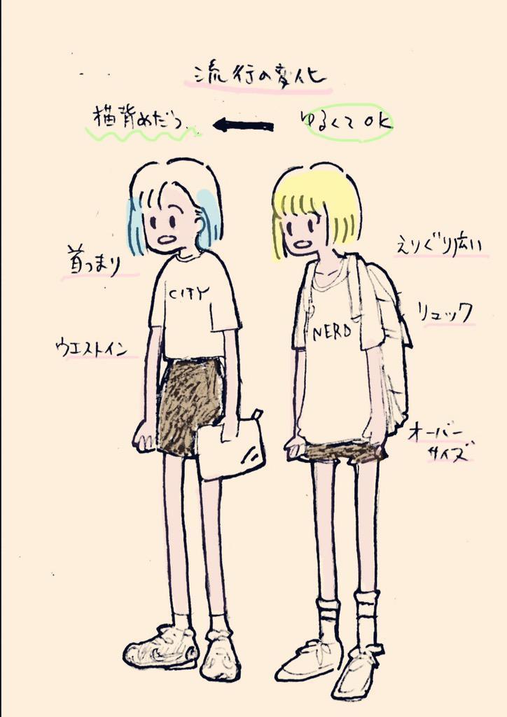 なんか最近まちなかで若い人の猫背が気になるんだけど、服の違いのせいだなと思った。今の流行りってビシッとしてたほうが似合う。 http://t.co/dMIPpC7uHg