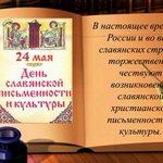 24 мая - День славянской #письменности и #культуры Подробно:http://t.co/0qz63hjmbv #Кирилл #Мефодий #славяне http://t.co/OEpusYtWyT