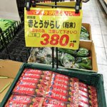 """Korean chili powder on sale in Tokyo. Warning reads """"Take care, this is *really* hot"""" :) #Japan http://t.co/bEuBPAnhbN"""