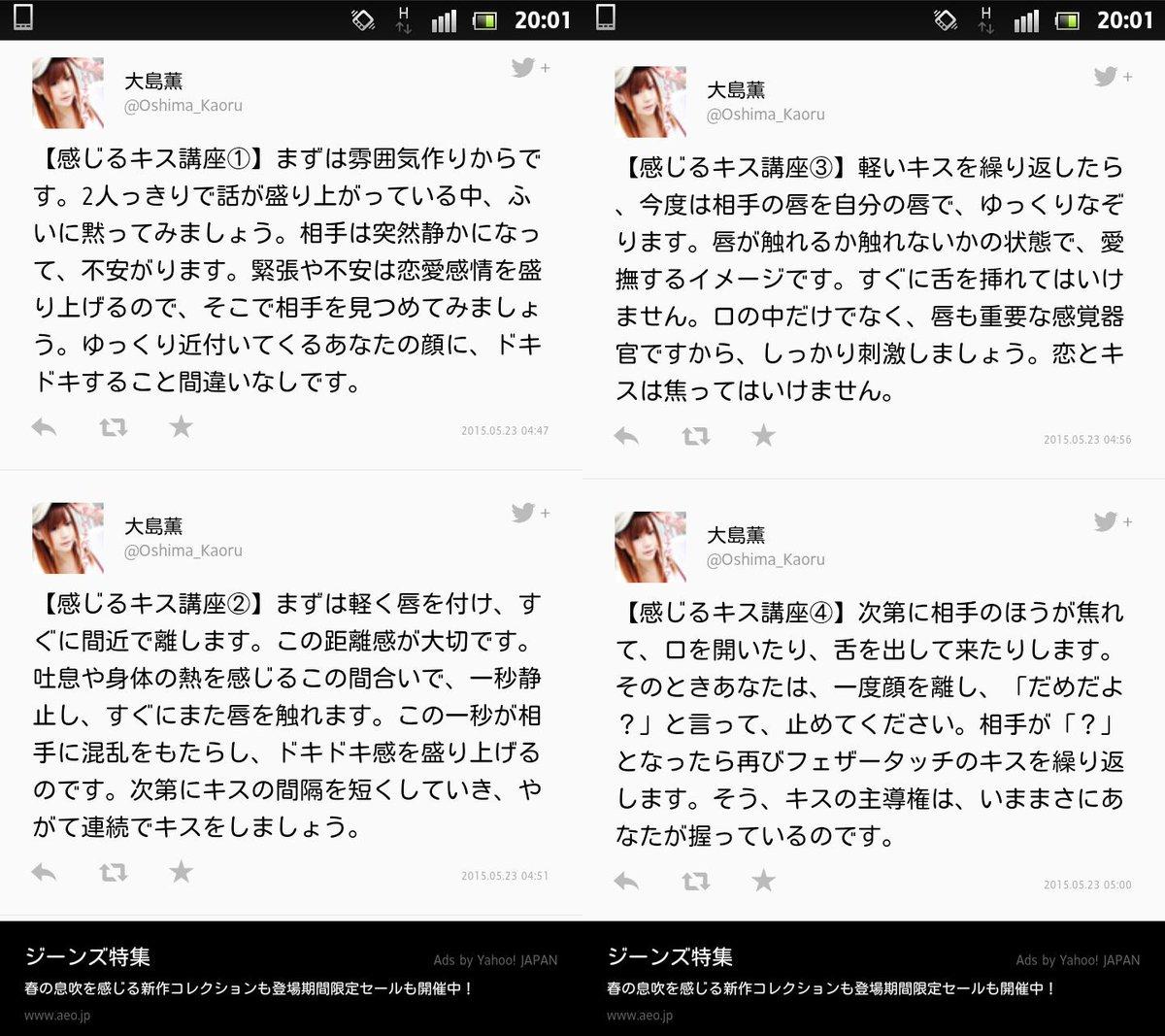 お前ら学べよ RT @tarte25252 リアル男の娘大島薫さんが教える「キス講座」がすごいと話題 - NAVER まとめ http://t.co/bgZH0fzlC0 http://t.co/DgTCNLm7t6