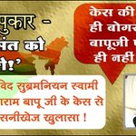 Subramanian Swamy has taken the RIGHT decision of SUPPORTING Asaram Bapu Ji as He is INNOCENT! #बापूजी_को_रिहा_करो https://t.co/8HquvIUxW5