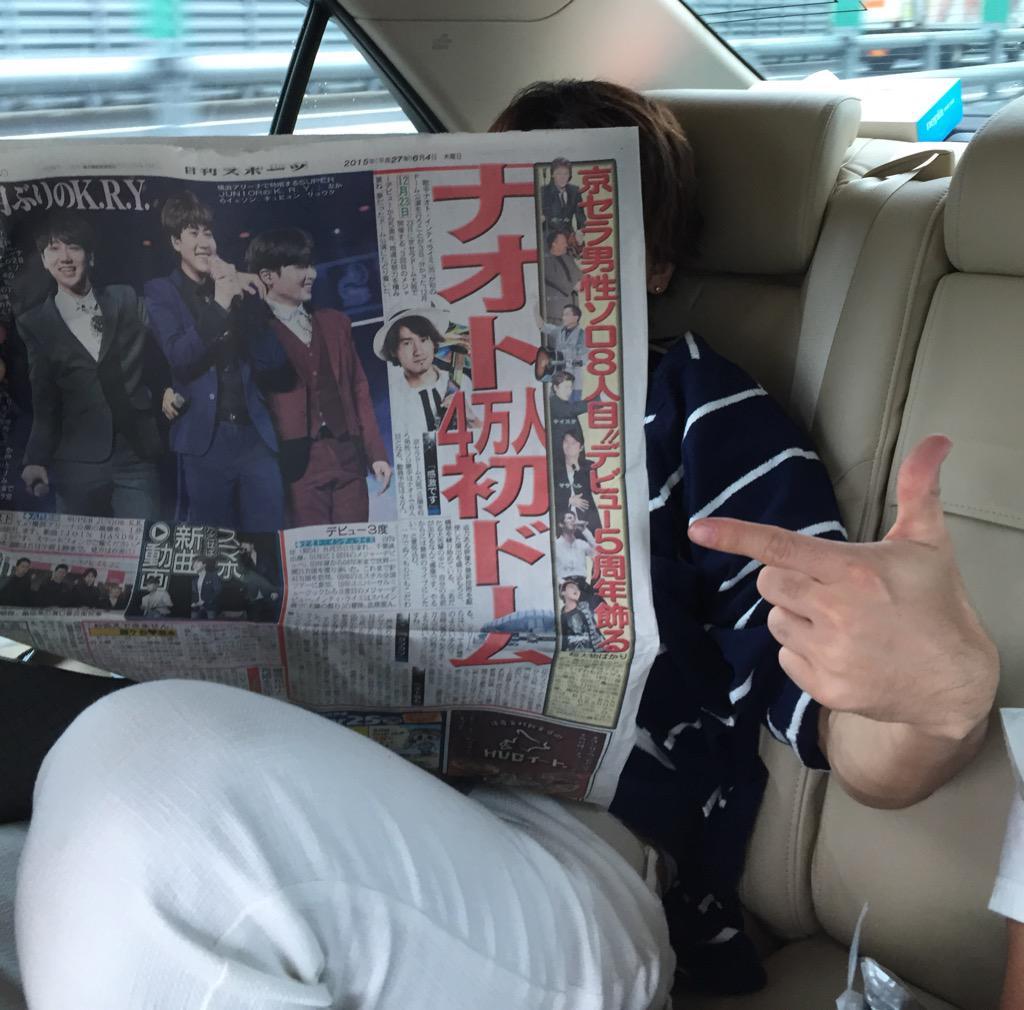 日刊スポーツ!! こんな大きく取り上げてもらえるとは! 嬉しいね! 永久保存版だ!笑  ナオト、初のドーム公演!! 京セラドーム!12月23日! 全国から大集合でお願いします! 4万人でオマットゥリ騒ぎしようね!  嬉しくて、パシャ! http://t.co/yrGT2rjYGv