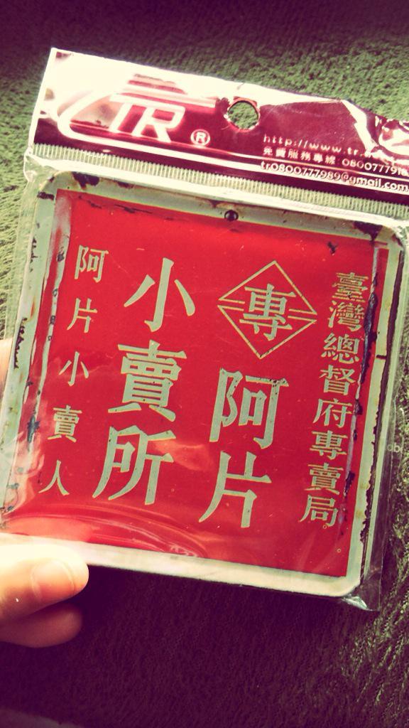台湾鉄道のグッズ店で見かけて、どうしても買わなきゃってなったマグネット http://t.co/3cvfX8ayXe