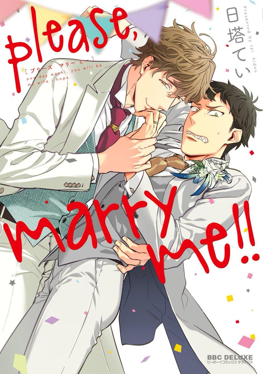 明日06/10にリブレ出版様より2冊目のコミクス【please,marry me!!】が発売します!カバーは結婚式風でちょうどジュンブライド!よろしくお願いします~!【http://t.co/PmuiRssF2G】←amazon http://t.co/N6dGXV5THF