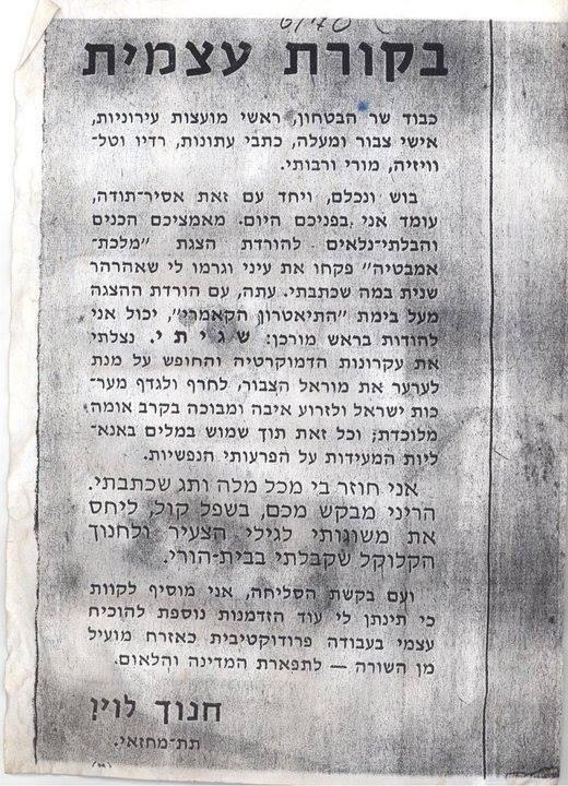 חנוך לוין מתנצל לאחר שהורידו את מלכת האמבטיה. פואטי http://t.co/ZSBrXhxjPX