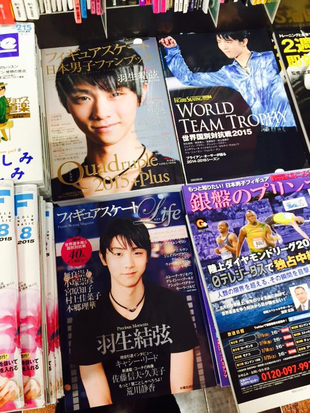 Finding a magazine for my train trip yesterday and impressed by Yuzu on the cover of so many magazines! http://t.co/HrKeRNeumV