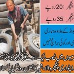 -: : #35PunctureAikHaqeeqat Noora always get the puncture work from his corrupt leaders.. http://t.co/l0lVtPdCsg