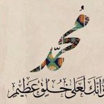 قال ﷺ : «اكثروا من الصلاة عليّ ليلة الجمعة ويوم الجمعة فإن صلاتكم معروضة عليّ» حديث صحيح http://t.co/dU7U3g7zPF