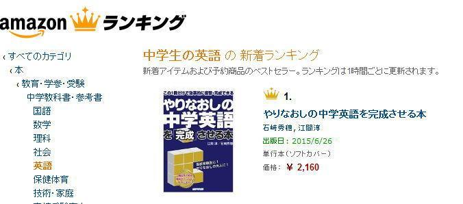 今日は『やりなおしの中学英語を完成させる本』の発売日。「中学生の英語の新着ランキング」で1位を獲得!!!http://t.co/5dvDvT0fXV http://t.co/u7NYwcgypK