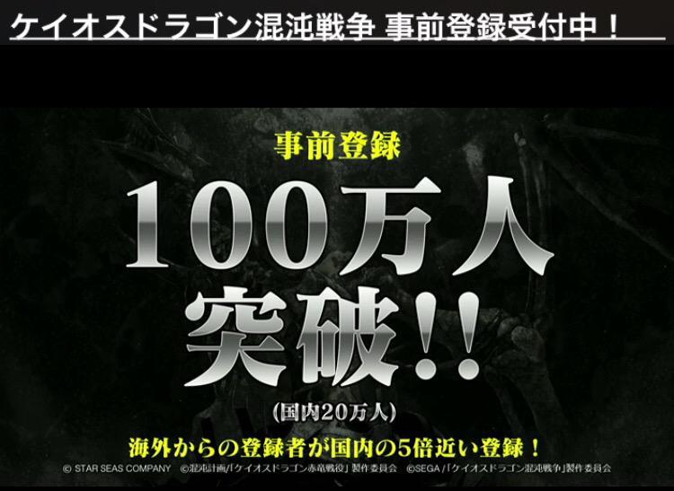なんと!!事前登録100万人突破!急遽、アイテムつくりましたーAndoroid版の事前登録は6月30日で受付終了です!#