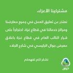 الاتصالات تستنكر إغلاق فرع #جوال في منطقة الجلاء وتعلن إغلاق كافة فروع مجموعة الاتصالات في غزة http://t.co/s11EMf4ZpJ http://t.co/3En2ZVG0kz