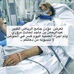 #عبدالرحمن_بن_ماجد مؤذن جامع الإمام تركي بن عبدالله صاحب الصوت المميز تعرض لحادث وبه بعض الكسور.  لاتنسوه من دعائكم - http://t.co/p3jP3cHBqf