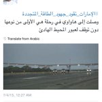 """@TREND_UAE: الان يغرد مغردون #الإمارات على هاشتاق || #الإمارات_تقود_جهود_الطاقة_المتجددة || #ترند_الإمارات http://t.co/WqkyTnDLws"""