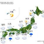 【全国の天気】(5日18:00) http://t.co/x7YRCRPFtj あすも梅雨前線が日本の南岸に停滞するでしょう。九州から関東にかけては太平洋側を中心に雨が降ったりやん.. http://t.co/Hb2Fc4rzvL