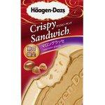 ハーゲンダッツの新クリスピーサンド「マロングラッセ」登場 - 風味豊かなマロンアイスクリーム - http://t.co/baC88iBgvV http://t.co/dmt4MDxweq