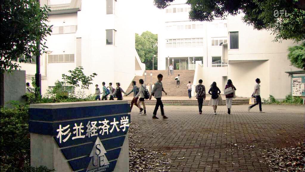 わかる人にはわかるかもしれない横浜市内の杉並経済大学です、ご確認ください #デスノート http://t.co/PkiWpIHgOy