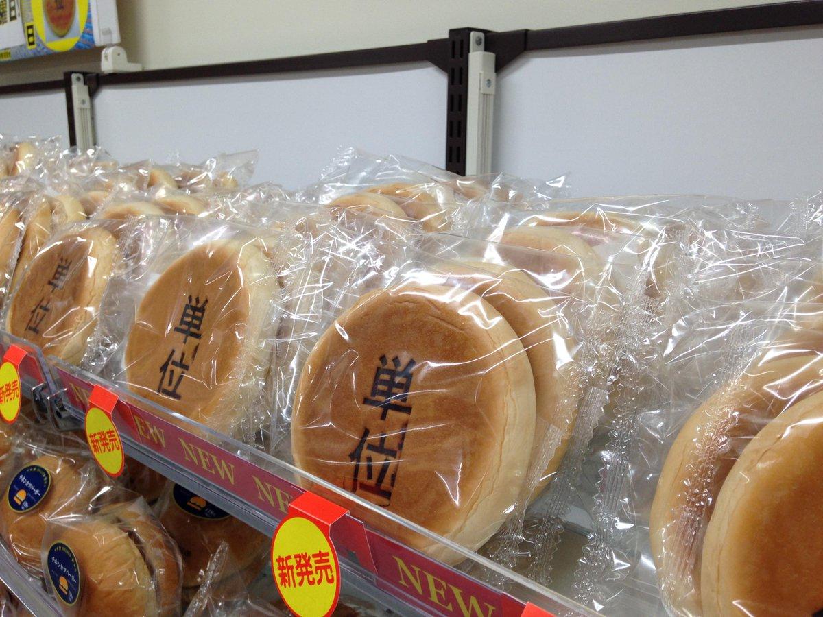 """★生協が応援できるちょっとしたこと★ 本日から""""単位パン""""販売開始!あんまり、甘くないカレ~パン。 http://t.co/MxczfSqu0c"""