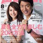 【これはww】「AneCan」8月号の表紙は松岡修造! http://t.co/aCJCdlZQwD 人気特集「1か月コーディネート」にも上司役として登場。「とにかく腰位置が高く、スタイルがいい」とスタッフも絶賛だったそう。 http://t.co/gVC7TFU1rE