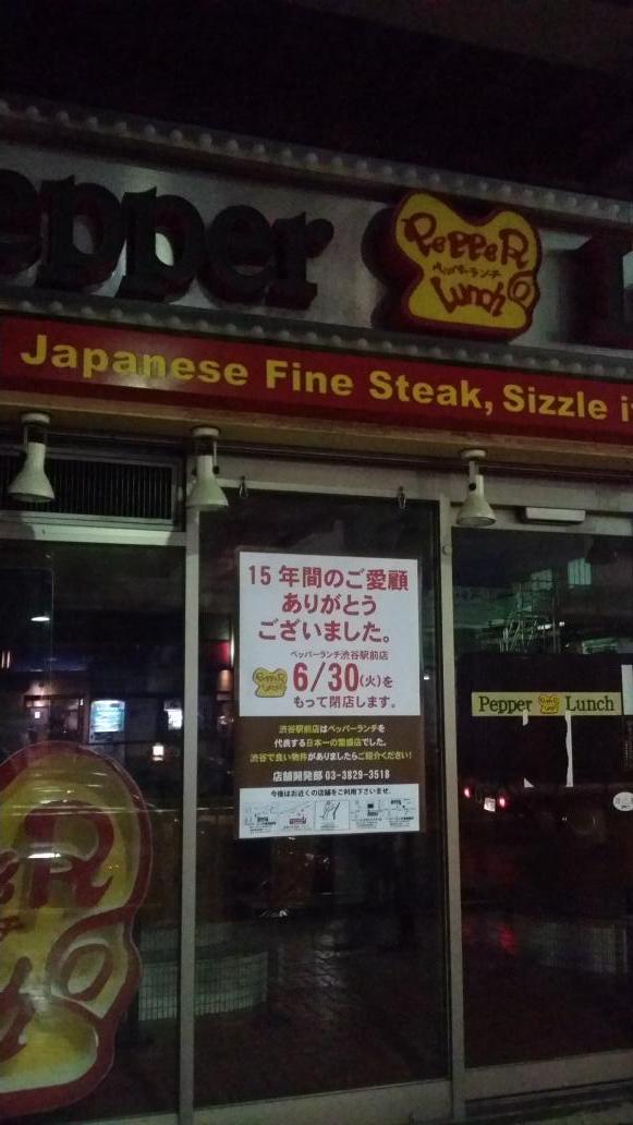 田崎がMINXいたときによく連れてきた渋谷のペッパーランチ。。二人でここ最強だね!って言ってたのが懐かしい、、まだ俺もスタイリストになりたてでこんなとこしか連れてこれなかったけど、なんか寂しい。。想い出をありがとう!さよなら。 http://t.co/CeUYMV4Gi5