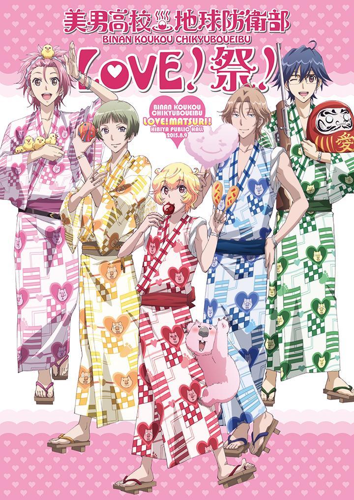 8月9日開催「美男高校地球防衛部LOVE!祭!」防衛部メインビジュアル公... 8月9日開催「美