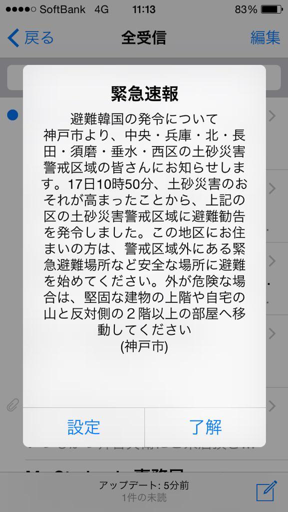 慌てるな、神戸市。ここはコリアじゃない。 http://t.co/Ux5mSrDG2E