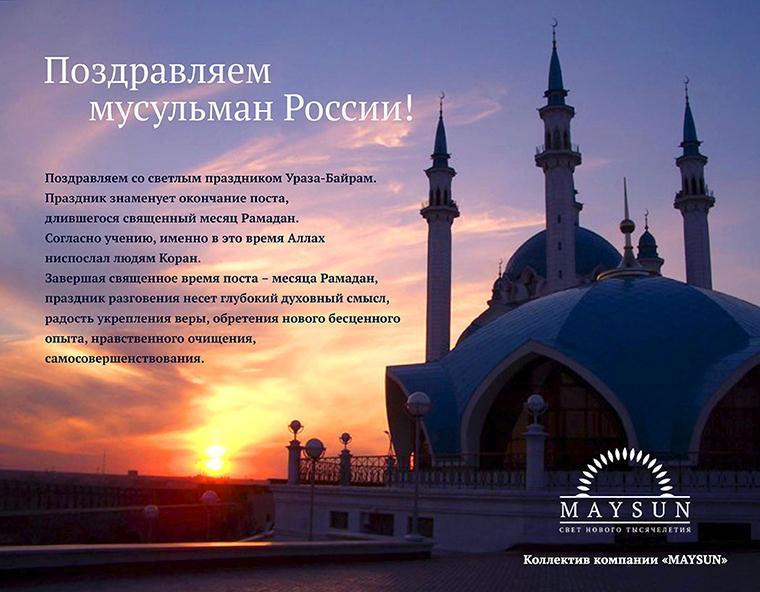 Поздравления для всех мусульман с праздником 581