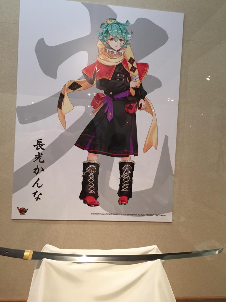 真剣少女の日本刀展で現在未実装の子もっといるんじゃ! http://t.co/tqcNEAY20a