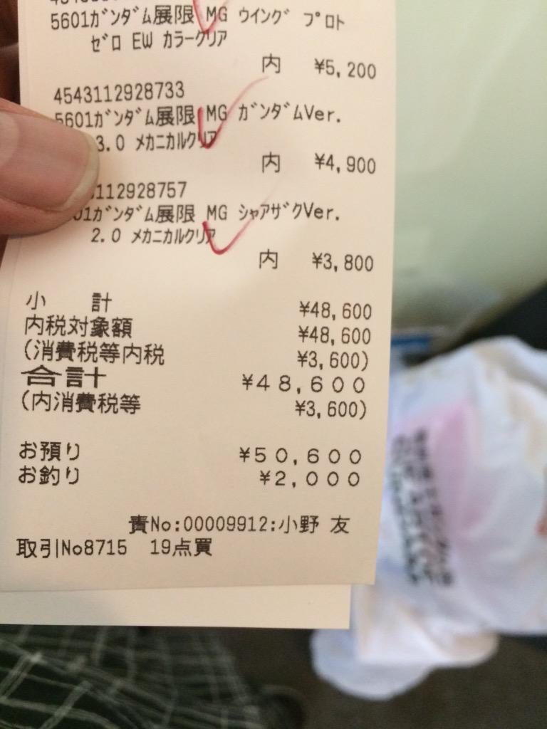 ちょっとはしゃいだ値段になっちゃったwwww http://t.co/SXWe1ZXDPg