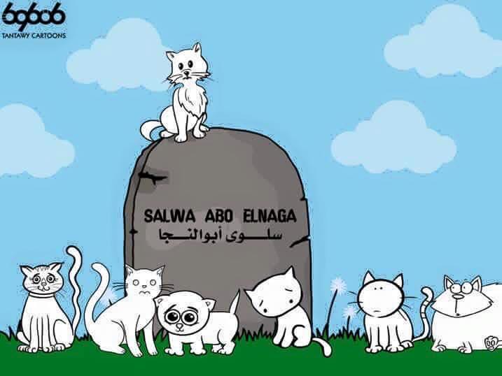 ده عمله أصدقاء لذكرى #سلوي_ابو_النجا_شهيده_الرحمه التي خاطرت بحياتها لانقاذ القطط التي كانت تربيها من حريق شب بمنزلها http://t.co/OpC8zrIOXG