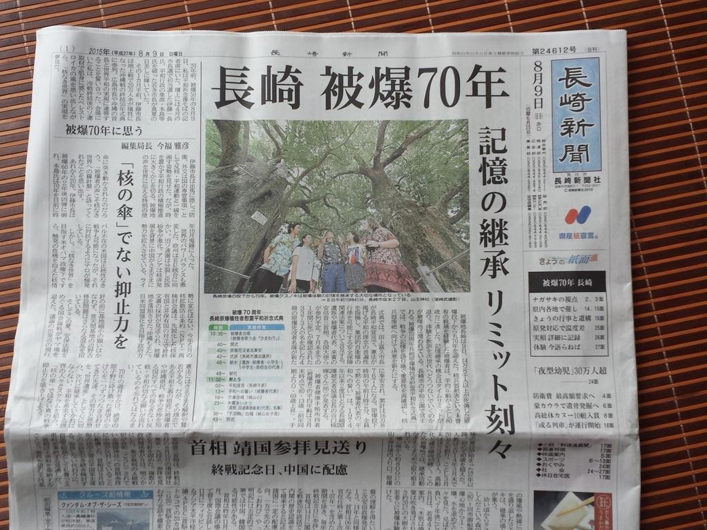 今日は長崎原爆の日。長崎県下のほとんどの小・中・高等学校では登校日になっています。被爆70年。11時02分 皆で黙祷します。 http://t.co/T2YG5vFagO