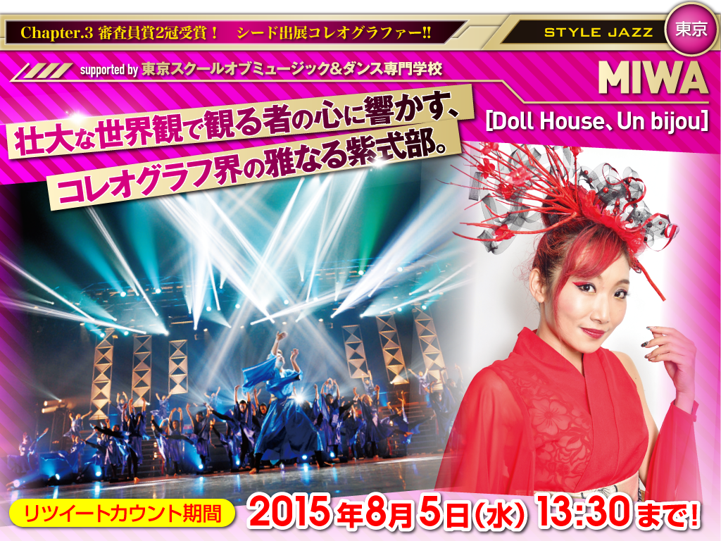 『Legend Tokyo Chapter.5』応援ツイート!  〝MIWA〟作品を応援する人はこのツイートをRT! http://t.co/9unVPKqFPq http://t.co/20SLg7ViYR