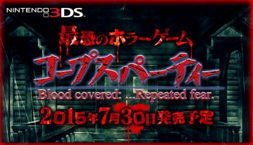 【3DS版コープスパーティー発売!】本日発売!新規要素を詰め込んだコンシューマ版コープス第一作目「BR」の3DS版が発売になりました。シリーズが多いですが、此処から入れます。是非に!( http://t.co/cWWA3mnRVr ) http://t.co/nAuz9L5Gwe