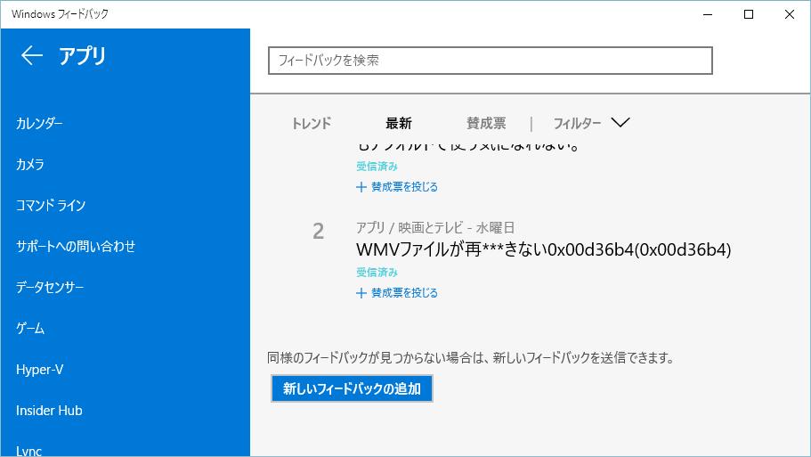 Windows フィードバック面白い。 「生で」がNGワードらしい。 http://t.co/pq8xOhmM5u