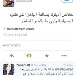 الله يرحم ترابك يا صدام طلعلهم لسان من بعدك.. برجع بحكي الصهاينة العرب اوسخ من الصهاينة اليهود http://t.co/VSEJIkSnFV