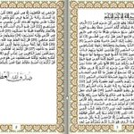 """احرص في ليلتك أن تقرأ سورة الملك """"تبارك"""" فإنها مُنجية من عذاب القبر كما صح عنه صلى الله عليه وسلم. http://t.co/CNB2EoatAq"""
