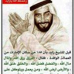 #لو_يطلعون_الاجانب_من_السعوديه كلام هذا الرجل يجعل كل مسلم يفكر و يتمعن فيه كثير.. رحمك الله يازايد الخير http://t.co/87LV5C3fjd