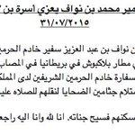 سفير خادم الحرمين الشريفين الأمير محمد بن نواف يعزي أسرة بن لادن بعد تحطم طائرتهم في بريطانيا. - http://t.co/g7QhMXUXZL